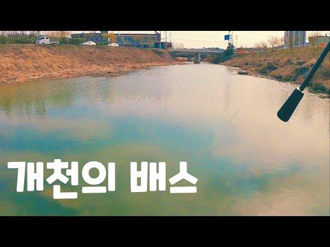 [원주짜치]-양평 개천 배스