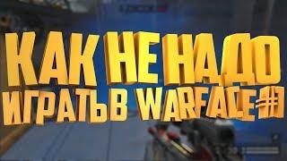 КАК не НАДО ИГРАТЬ В ВАРФЕЙС #1 | Warface приколы и фейлы