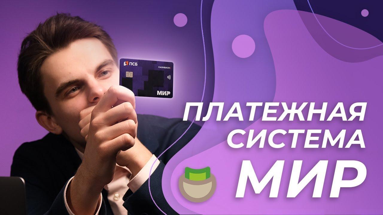 Платежная система МИР: чем отличается от Visa и Mastercard?