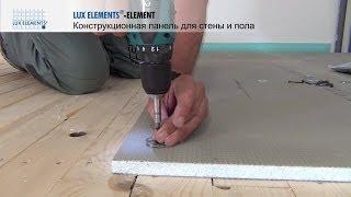 Монтаж LUX ELEMENTS: конструкционная панель ELEMENT на деревянном полу(LUX ELEMENTS демонстрирует, как просто и быстро монтируется конструкционная панель ELEMENT на деревянном полу., 2014-03-14T09:52:29.000Z)