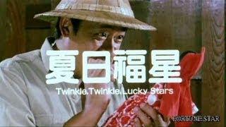 [ Trailer ] 夏日褔星 ( Twinkle, Twinkle Lucky Stars )