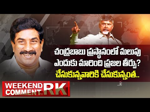 Chandrababu Naidu Mistakes in Ruling   Weekend Comment by RK   ABN Telugu