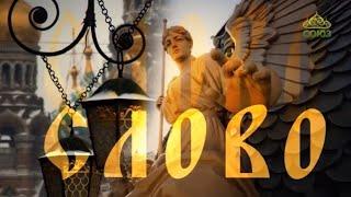 Смотреть видео Слово (Санкт-Петербург). От 20 марта онлайн