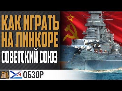 ЛИНКОР СОВЕТСКИЙ СОЮЗ 🍂 ПОСЛЕДНИЙ РЫВОК ⚓ World Of Warships