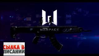 Бесплатная онлайн игра Warface.