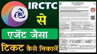IRCTC से टिकट कैसे निकाले || एजेंट जैसा || How to Print Rail Ticket from IRCTC Like Agent screenshot 3