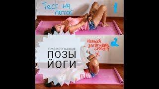 5 поз йоги, в которых можно получить травму. Советы начинающим.