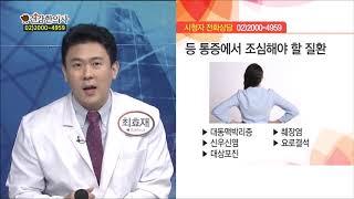 등통증이 내장기관과 연결되어 있는 경우는?