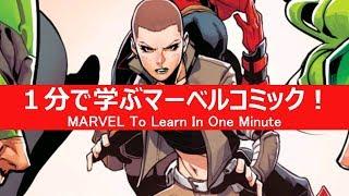 1分で学ぶマーベルコミック!:ネガソニック・ティーンエイジ・ウォーヘッド