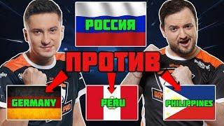 🔴ВЫСТУПЛЕНИЕ СБОРОНОЙ РОССИИ В ГРУППЕ НА WESG   WESG Team RUSSIA Group