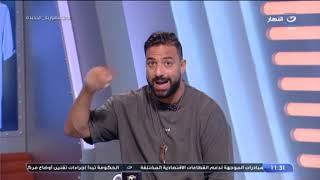 أوضة اللبس | ميدو: ليه محمد شريف من أفضل المهاجمين فى مصر؟ ورأي جرئ في أكرم توفيق وسيف الدين الجزيري
