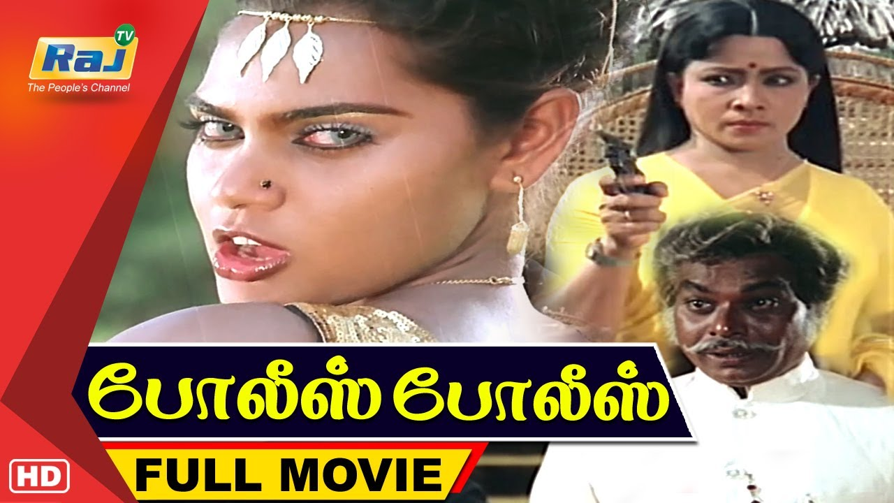 Download Police Police Movie Full HD | Silk Smitha | Nareshkumar | Senthamarai | Manorama | Raj Television