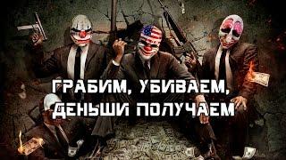 Gambar cover Грабим, убиваем, деньги получаем! | PAYDAY 2 стрим