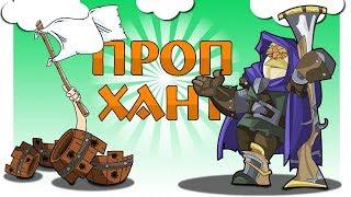 Warcraft 3 Frozen Throne | Монтаж ● PROP HUNT! ● Смешные моменты ● Прятки (Проп хант)