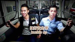 達哥談警察Seat belt抄洗腦歌 分析洗腦歌爆紅原因 外語版發達大計