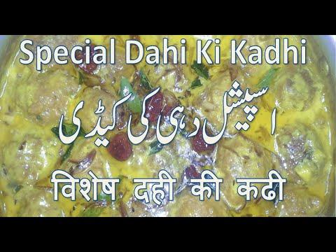 Special Dahi Ki Kadhi - Dahi Ki Kari - Pakora Kari Recipe in Urdu/Hindi