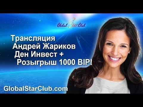 Трансляция Андрей Жариков и Ден Инвест + Розыгрыш 1000 BIP!