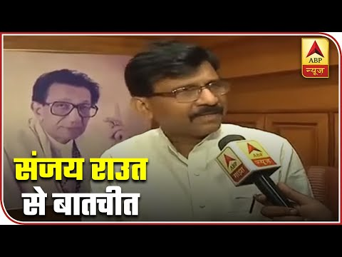 Shiv Sena, BJP Will Contest Maharashtra Election Together, Says Sanjay Raut | ABP News