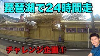 琵琶湖で24時間走 ビワイチしながら24時間で行けるところまで行って来ま...