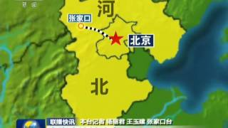 京张高速铁路全面开工建设 160625