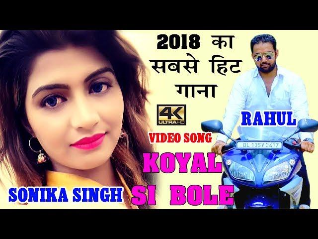 2018 ?? ???? ??? ???? - Sonika Singh - ???? ?? ???? -  Sonu Khudaniya - Superhit Haryanvi Songs 2018