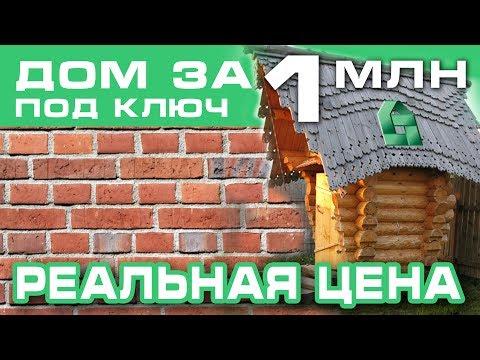 Каркасный дом 6х6м под ключ. Строительство за миллион рублей. РЕАЛЬНАЯ ЦЕНА.