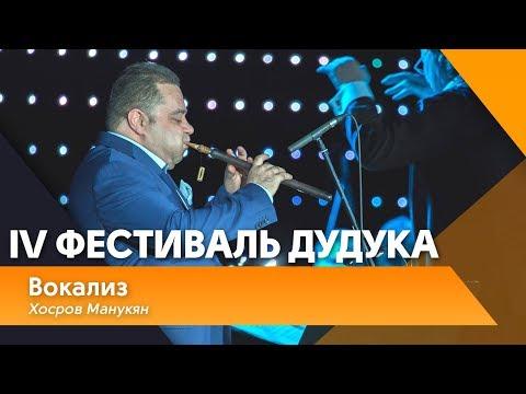 Хосров Манукян - Вокализ (композитор С. Рахманинов )   IV Фестиваль дудука в Кремле