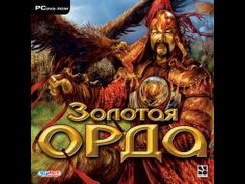 Обзор Славянских игр: Золотая Орда