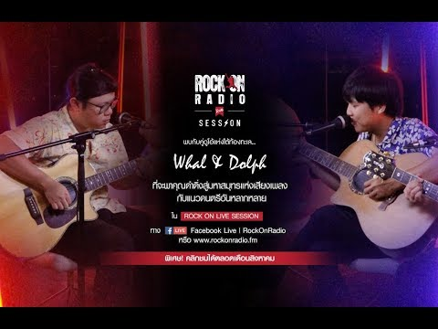 Whal & Dolph | Rock On Live Session