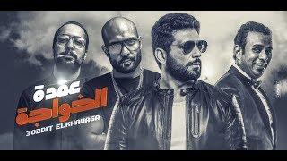 شاهد- رقص حسن الرداد وهنا الزاهد في أغنية