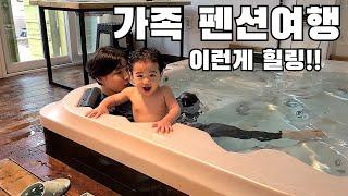 가족여행 이런게 힐링~ 수영장 있는 스파펜션!