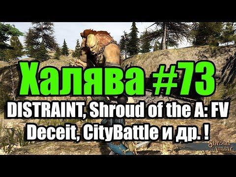 Халява Steam #73 (06.11.18). DISTRAINT, Shroud Of The Avatar: FV, Deceit, CityBattle и др. !