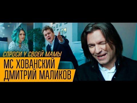 МС ХОВАНСКИЙ & ДМИТРИЙ МАЛИКОВ - Спроси у своей Мамы