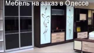 Мебель в Одессе(http://mebl.od.ua/ Мебель на заказ в Одессе,Шкаф купе,Прихожие,Гостиные,Детская,Комоды,Компютерние столи,Кухни,Кро..., 2011-03-24T20:06:37.000Z)