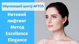 Обучение косметологов нитевому лифтингу методом Excellence Elegance