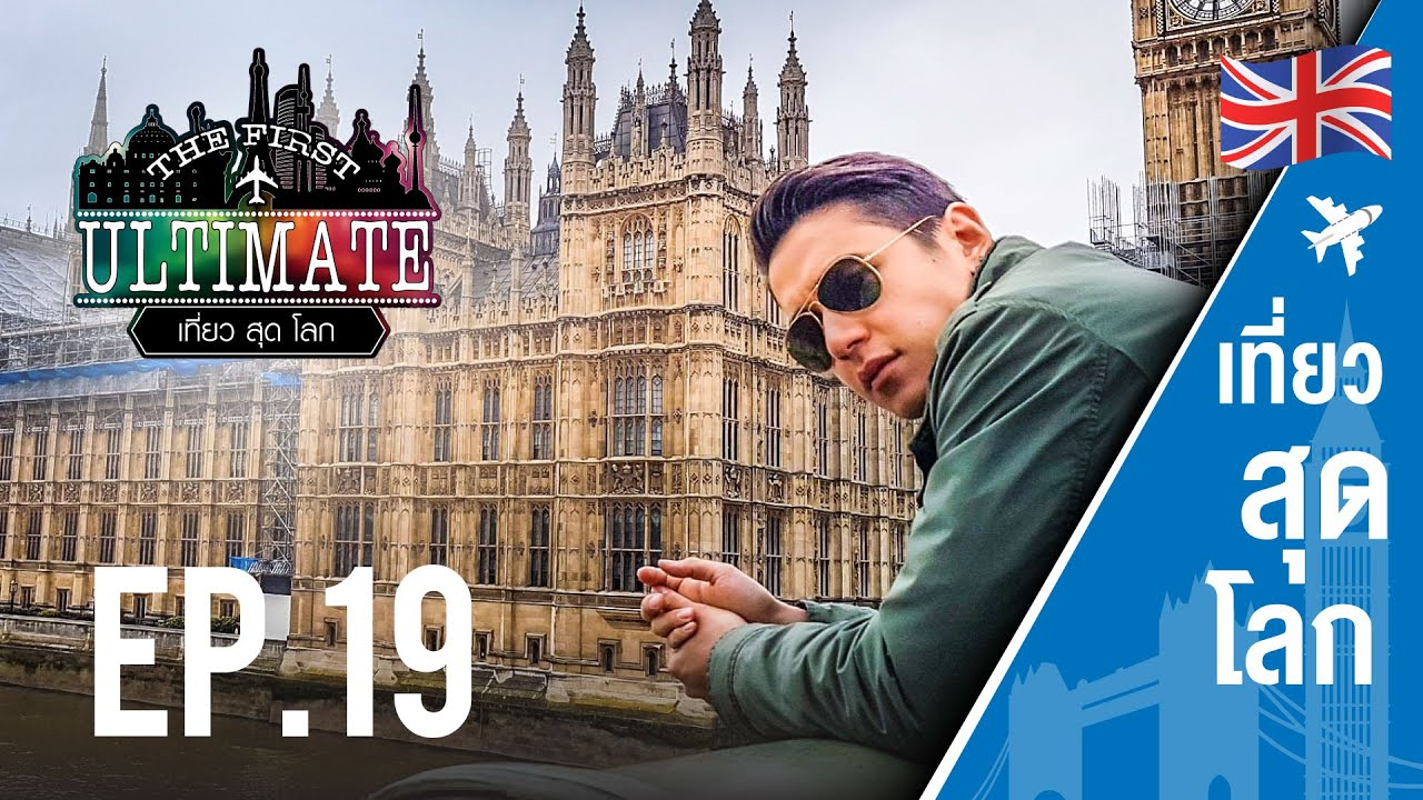 The First Ultimate เที่ยวสุดโลก EP.19 : อังกฤษ ตอน 1 (3 พ.ย. 61)