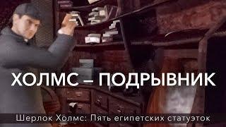 ХОЛМС - ПОДРЫВНИК ★ Шерлок Холмс: Пять египетских статуэток ► #5