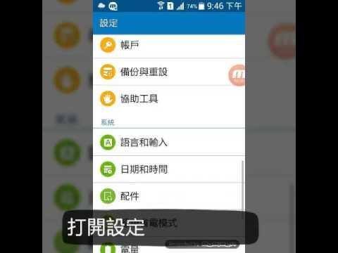 如何更新Android手機的系統版本p1 - YouTube