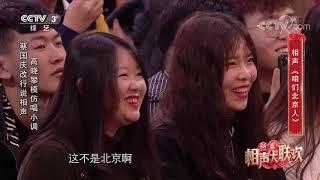 [2020新春相声大联欢]相声《咱们北京人》 表演:蔡国庆 高晓攀 尤宪超| CCTV综艺