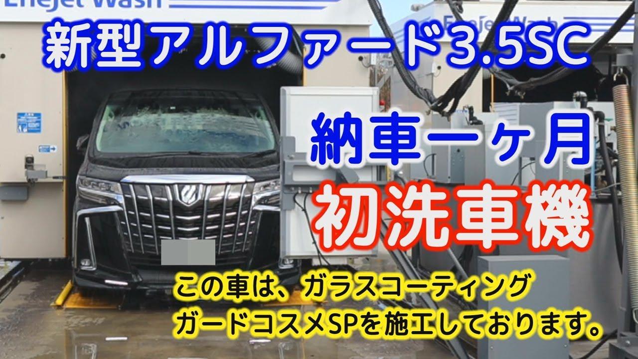 アルファード 洗車道具