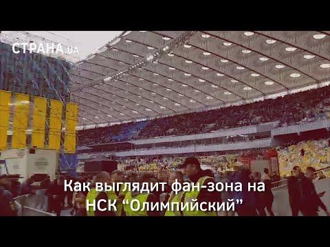 Как выглядит фан-зона на НСК Олимпийский. Две сцены   Страна.ua thumbnail