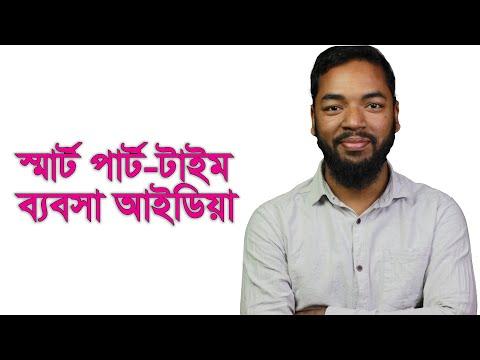 একটা স্মার্ট পার্ট টাইম ব্যবসা আইডিয়া । Unique and Part Time Business Idea Bangldesh