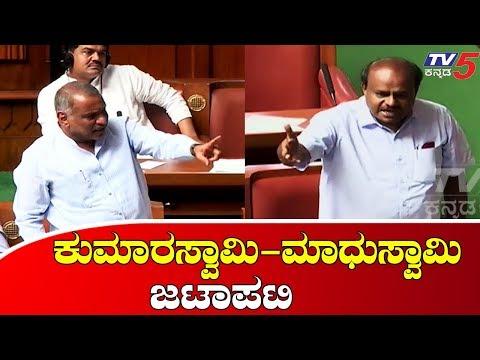 ಸದನದಲ್ಲಿ ಸಿಎಂ ಕುಮಾರಸ್ವಾಮಿ - ಮಾಧುಸ್ವಾಮಿ ಜಟಾಪಟಿ   CM HD Kumaraswamy   Madhuswamy   TV5 Kannada