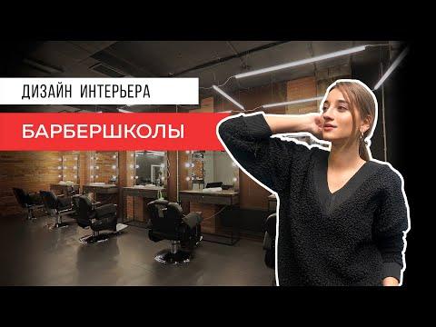 Дизайн интерьера школы барберов. Барбершоп. Коворкинг