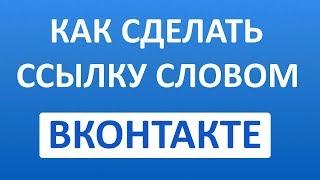 Как Сделать Ссылку Словом в ВК (Вконтакте)