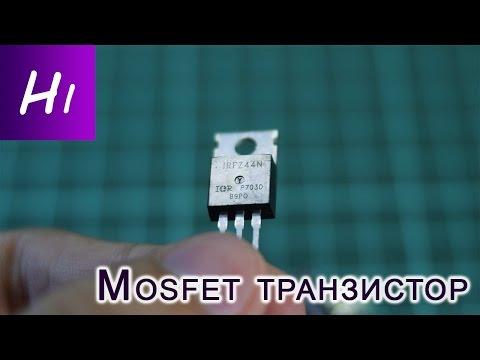 Mosfet транзистор + Ардуино. Повелеваем электричеством.