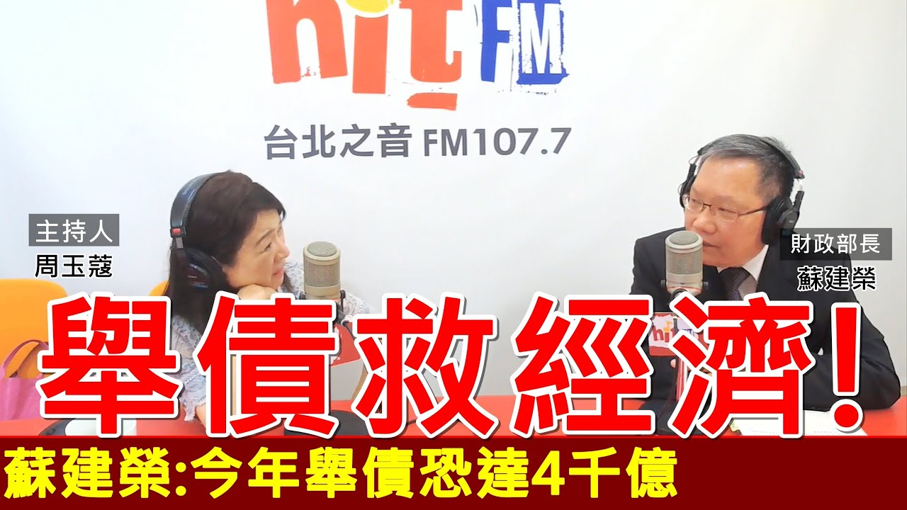 20200805《周玉蔻嗆新聞》專訪財政部部長 蘇建榮