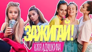 Катя Адушкина-Зажигай КЛИП