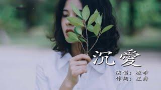 凌希 - 沉愛「就讓我沉在愛裡醒不來」audio [HD]