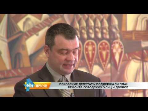 РЕН Новости Псков 27.03.2017 # Сессия Городской Думы